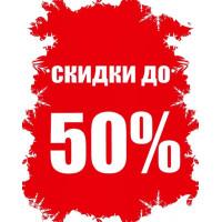 -10% -20% -30%-50% СКИДКИ